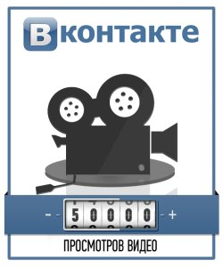 Привлечение 50000 просмотров на видео ВКонтакте