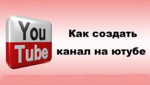 Как зарегистрироваться на Ютубе и создать YouTube канал