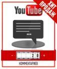 Привлечение 20 комментариев на YouTube