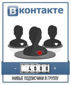 50000 Живых Подписчиков ВКонтакте