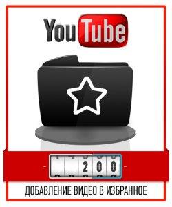 200 Добавлений видео в избранное