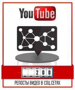 200 репостов видео на YouTube