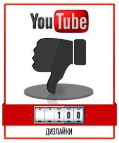 Привлечение 100 дизлайков на YouTube