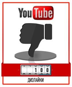 Накрутка 100 дизлайков на YouTube