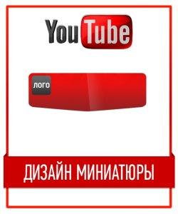 Дизайн миниатюры для канала на YouTube