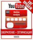 Оформление и Оптимизация канала на YouTube