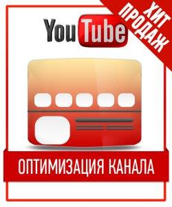 Оптимизация канала на YouTube