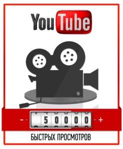 Привлечение 50000 быстрых просмотров на Ютубе