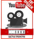 Привлечение 5000 быстрых просмотров на YouTube