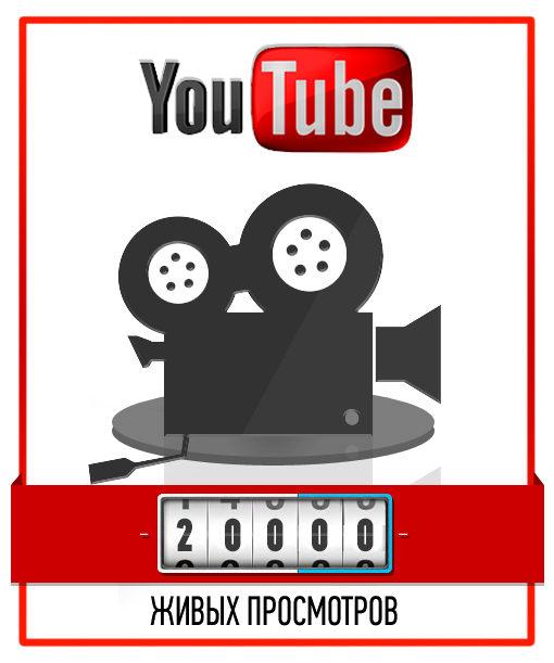 Накрутка 20000 Живых просмотров на YouTube