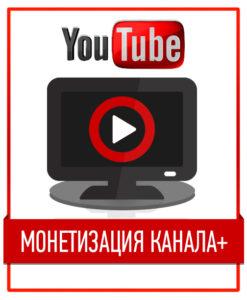 Монетизация канала на YouTube + 1000 подписчиков