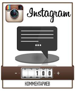 Привлечение 100 комментариев в Instagram - Fast-Prom