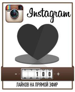 100 лайков на прямой эфир в Instagram