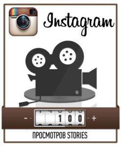100 просмотров на Сторис в Instagram