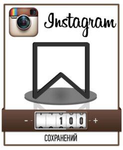 Привлечение 100 сохранений поста в Instagram - Fast-Prom