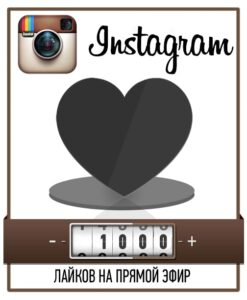 1000 лайков на прямой эфир в Instagram