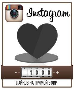 Привлечение 1000 лайков на прямой эфир в Instagram - Fast-Prom