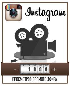 1000 просмотров (зрителей) на прямой эфир в Instagram