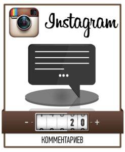 Привлечение 20 комментариев в Instagram - Fast-Prom