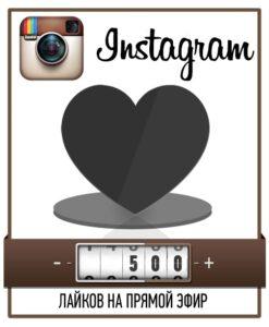 500 лайков на прямой эфир в Instagram
