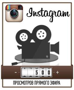 500 просмотров (зрителей) на прямой эфир в Instagram