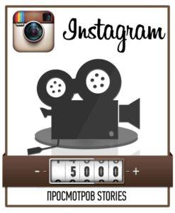 5000 просмотров на Сторис в Instagram