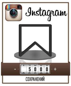 5000 сохранений поста в Instagram