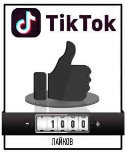 Привлечение 1000 лайков в Тик Ток
